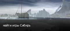 найти игры Сибирь