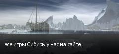 все игры Сибирь у нас на сайте