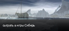 сыграть в игры Сибирь
