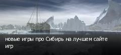 новые игры про Сибирь на лучшем сайте игр