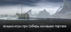 лучшие игры про Сибирь на нашем портале