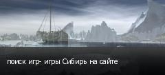 поиск игр- игры Сибирь на сайте