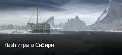 flash игры в Сибири