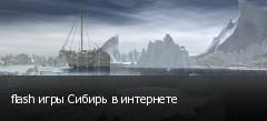 flash игры Сибирь в интернете