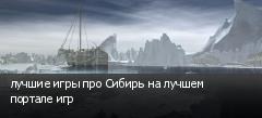 лучшие игры про Сибирь на лучшем портале игр