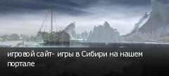 игровой сайт- игры в Сибири на нашем портале