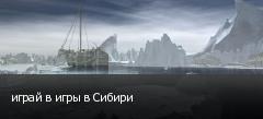 играй в игры в Сибири