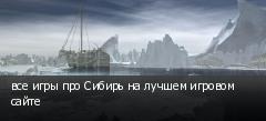 все игры про Сибирь на лучшем игровом сайте
