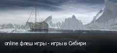 online флеш игры - игры в Сибири