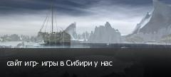 сайт игр- игры в Сибири у нас
