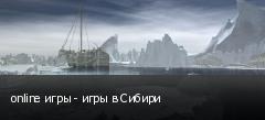 online игры - игры в Сибири