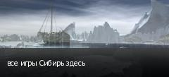 все игры Сибирь здесь