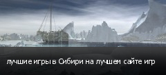 лучшие игры в Сибири на лучшем сайте игр