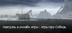 поиграть в онлайн игры - игры про Сибирь