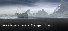 новейшие игры про Сибирь online