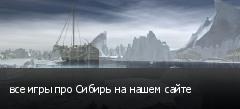 все игры про Сибирь на нашем сайте