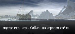 портал игр- игры Сибирь на игровом сайте