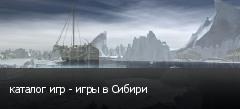 каталог игр - игры в Сибири