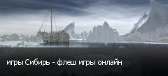 игры Сибирь - флеш игры онлайн