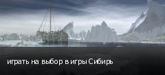 играть на выбор в игры Сибирь