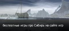 бесплатные игры про Сибирь на сайте игр