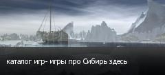 каталог игр- игры про Сибирь здесь