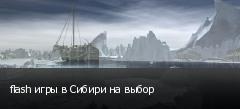 flash игры в Сибири на выбор