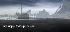 все игры Сибирь у нас