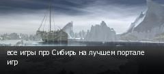 все игры про Сибирь на лучшем портале игр