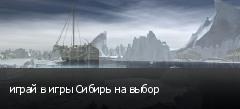 играй в игры Сибирь на выбор