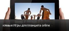клевые Игры для планшета online
