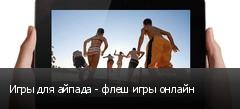 Игры для айпада - флеш игры онлайн