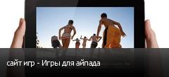сайт игр - Игры для айпада