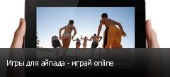 Игры для айпада - играй online