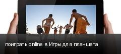 �������� online � ���� ��� ��������