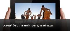 скачай бесплатно Игры для айпада
