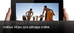 любые Игры для айпада online