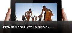 Игры для планшета на русском