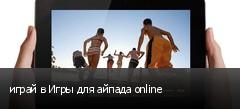 играй в Игры для айпада online