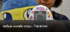 любые онлайн игры - Тамагочи