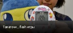 Тамагочи , flash игры