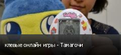 клевые онлайн игры - Тамагочи
