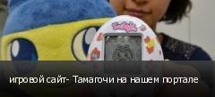 игровой сайт- Тамагочи на нашем портале
