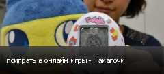 поиграть в онлайн игры - Тамагочи