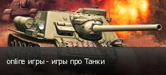 online игры - игры про Танки