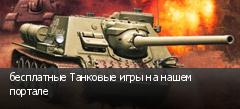 бесплатные Танковые игры на нашем портале
