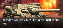 бесплатные Игры в Танки на лучшем сайте игр