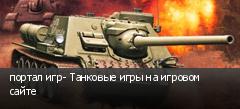 портал игр- Танковые игры на игровом сайте