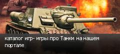 каталог игр- игры про Танки на нашем портале