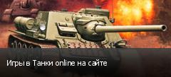 Игры в Танки online на сайте